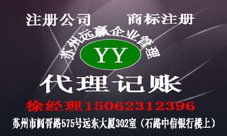 youkt14会计代理记账收费如何收费