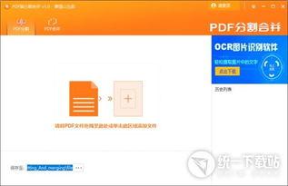 pdf猫分割合并工具下载 pdf猫分割合并软件 v1.0 官方版 免费下载 统一...