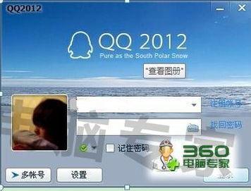 更改qq2012登陆界面图片 的解决方案
