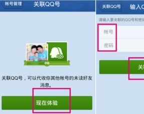 关联QQ后一方取消关联,另一方还能收到消息吗 改掉密码还能继续关...