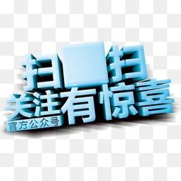 免费下载 关注二维码图片大全 千库网png