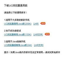 ,那么可以下载JAVA通用版.下... Symbian系统的UC文件仅有719K...