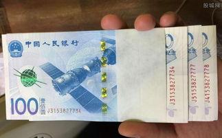 航天钞100元值多少钱 航天钞100元最新价格一览