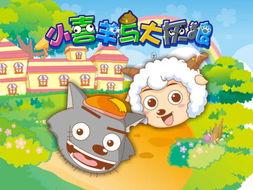 高级喜洋洋灰太狼-喜羊羊智力游戏