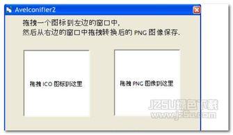 ...onifier图标格式互转工具是一款在PNG和ICO之间实现互转的图片转...