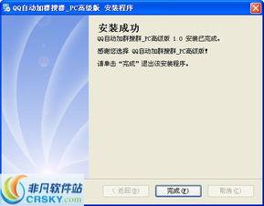 易加王QQ自动加群软件安装截图 易加王QQ自动加群软件安装的过程