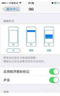 苹果手机怎么设置qq声音