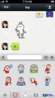 iPhone版微信5.0.1发布 增添加好友方式