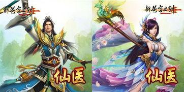 新苍穹之剑仙医职业技能介绍