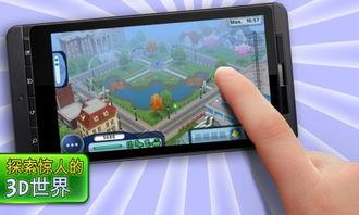 模拟人生3游戏介绍攻略