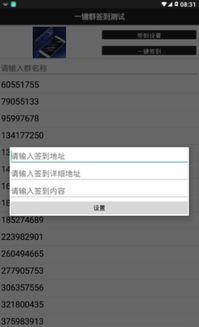 手机qq一键签到app下载 手机qq一键签到神器下载v1.0 9553安卓下载