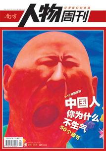 中国人你为什么不生气