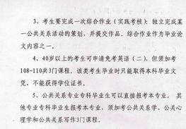 历年自考试题免费下载自考串讲资料大全-广东2006年自考开考公共关...