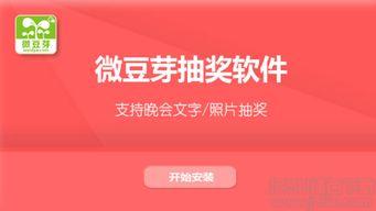 抽奖软件下载 微豆芽多奖品滚动抽奖软件 1.0.3 官方版