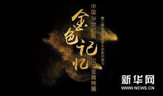 领观众去追寻那一抹金色的历史记忆.   天津美术馆