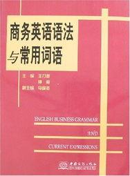 商务英语语法与常用词语 附盘