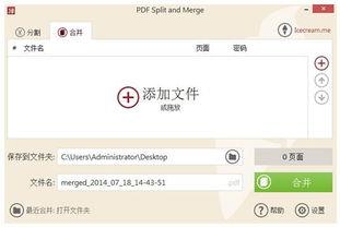 如何合并或分割PDF文件?