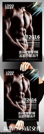 计精品原创素材下载,您当前访问作品主题是创意肌肉健身运动海报设...