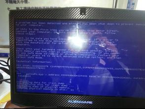 这是什么问题造成的蓝屏