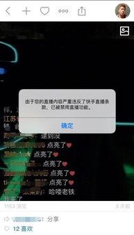 辽宁交换群图-现代快报讯 随着视频直播的火热,现在各种类型的网络视频直播也层出...