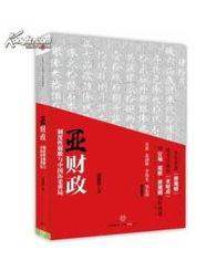 弈国-亚财政 制度性腐败与中国历史弈局 图书价格 28