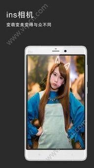 ins app下载 ins app安卓下载apk v1.0下载 清风安卓软件网