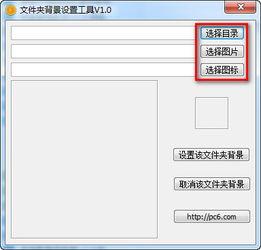 win7文件夹背景设置软件 文件夹背景设置工具下载 1.0 免费绿色版 新...