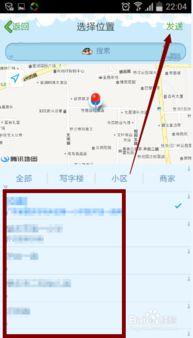手机qq如何发送地理位置
