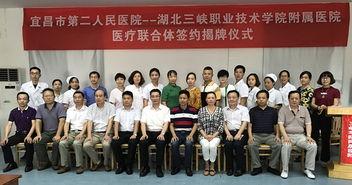 附属医院与宜昌市第二人民医院医联体签约揭牌