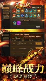 苍月之战官方最新版下载 苍月之战手机安卓版下载 v1.6.2 极速下载