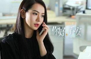 你好乔安电视剧全集剧情介绍 小说结局乔安嫁给陈骁