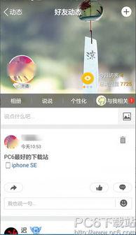 QQ空间说说显示手机型号为iPhone SE方法