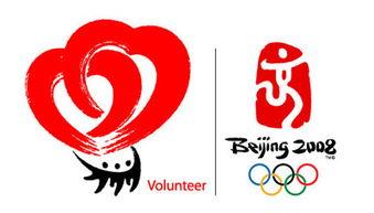 北京2008奥运会志愿者标志