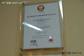 ...天津广电网络的呼叫中心是我国广电行业第一家通过CCCS五星级认...