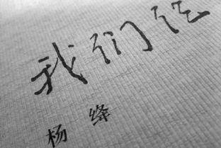 描写风的名句-君子之风更适合形容杨绛,也是对先生名言的一种致敬吧.物欲横流的...