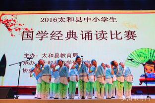 太和县800多中小学生登台诵读国学经典