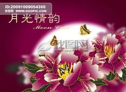 【最新】中秋画报-中秋节海报模板下载 696269 节日素材