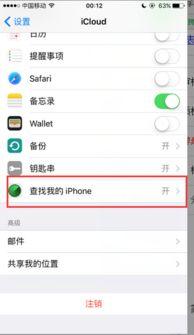 情侣两个苹果手机互相定位,一方关闭了定位怎么知道另一方的位置