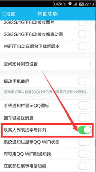 最新版手机QQ如何调成联系人按首字母排序