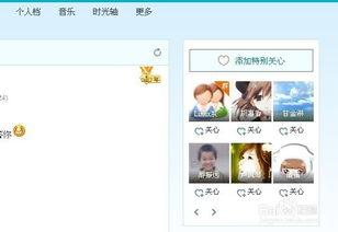 QQ空间好友请求怎么删除