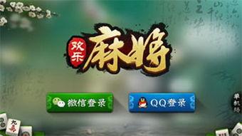 为什么QQ游戏欢乐麻将下载不了
