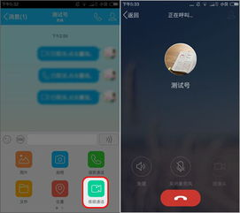 什么是手机QQ群视频通话功能