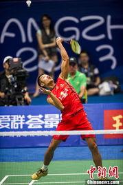 林丹完胜越南老将进羽球世锦赛决赛 被看好夺冠