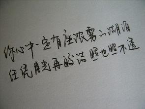 难过带字手写文字图片 怀念那曾经不顾一切的我
