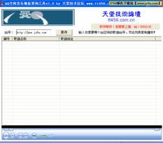 QQ空间音乐地址查询工具5.0绿色版