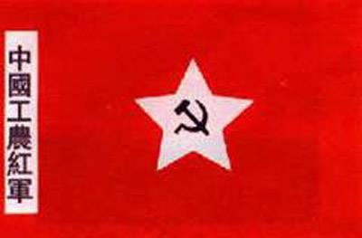红军 一词的由来