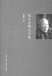 《凡人小事八十年》   资耀华 著   ... 又以日本京都帝大毕业生的资历...