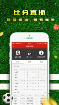 欢乐竞彩分析助手app下载 欢乐竞彩分析助手手机版下载 手机欢乐竞彩...