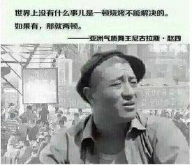 表情 赵四街舞动态图片 赵四街舞动态图片画法 表情