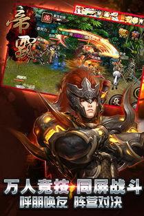绝代霸帝-帝霸游戏下载 帝霸最新版下载帝霸官方下载